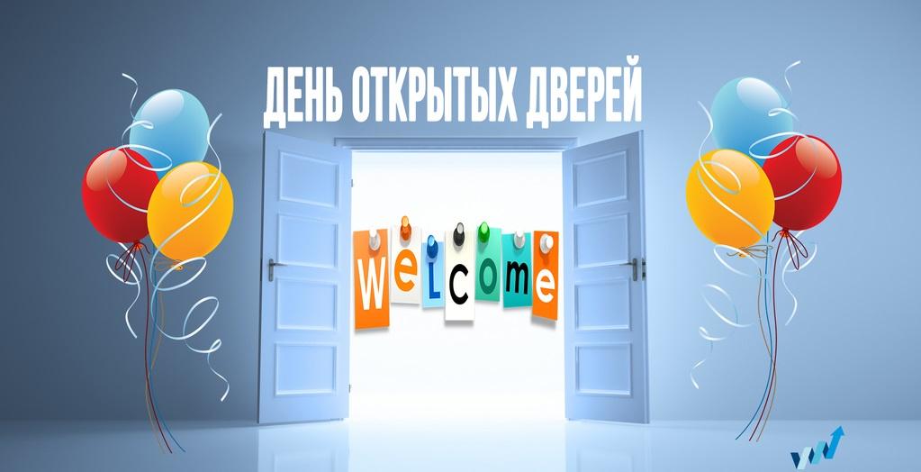 день открытых дверей картинки на сайт для